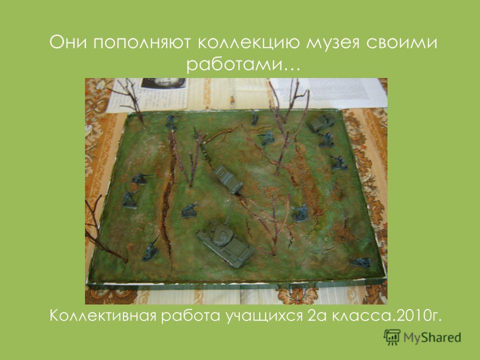 Они пополняют коллекцию музея своими работами… Коллективная работа учащихся 2а класса.2010г.