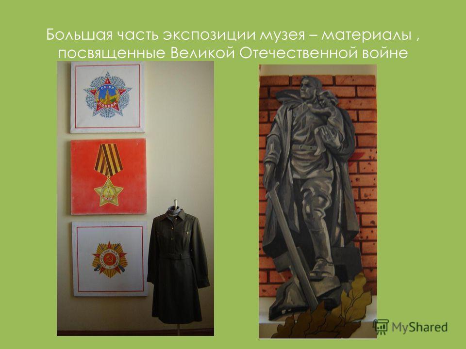 Большая часть экспозиции музея – материалы, посвященные Великой Отечественной войне