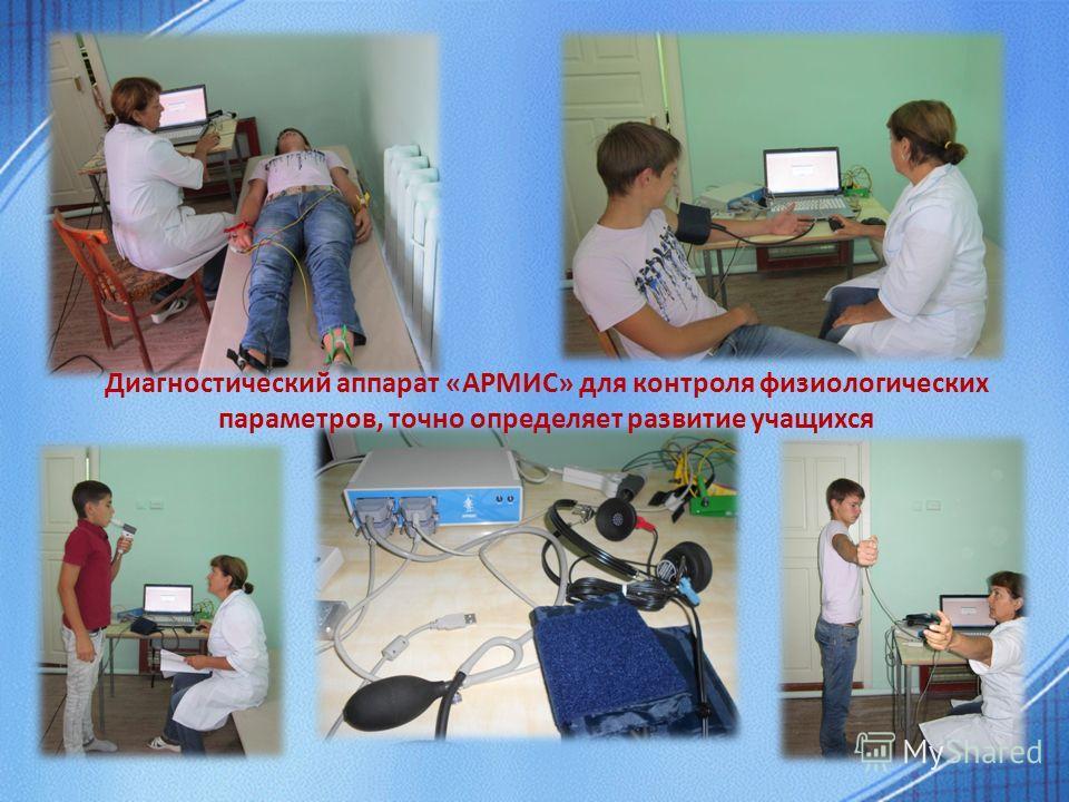 Диагностический аппарат «АРМИС» для контроля физиологических параметров, точно определяет развитие учащихся