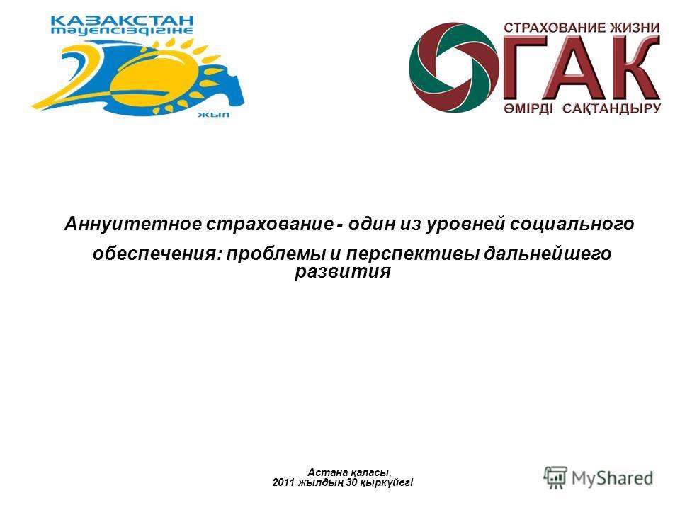 Аннуитетное страхование - один из уровней социального обеспечения: проблемы и перспективы дальнейшего развития Астана қаласы, 2011 жылдың 30 қыркүйегі