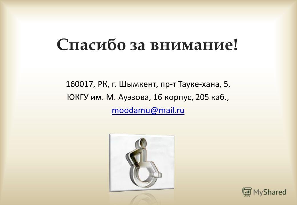 Спасибо за внимание! 160017, РК, г. Шымкент, пр-т Тауке-хана, 5, ЮКГУ им. М. Ауэзова, 16 корпус, 205 каб., moodamu@mail.ru
