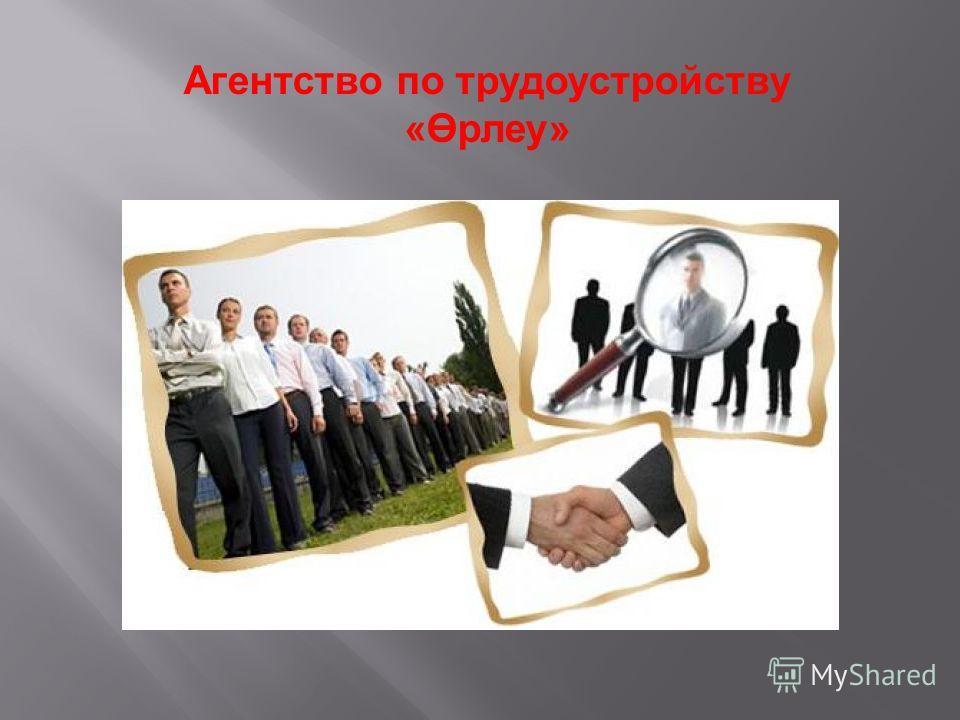 Агентство по трудоустройству «Өрлеу»
