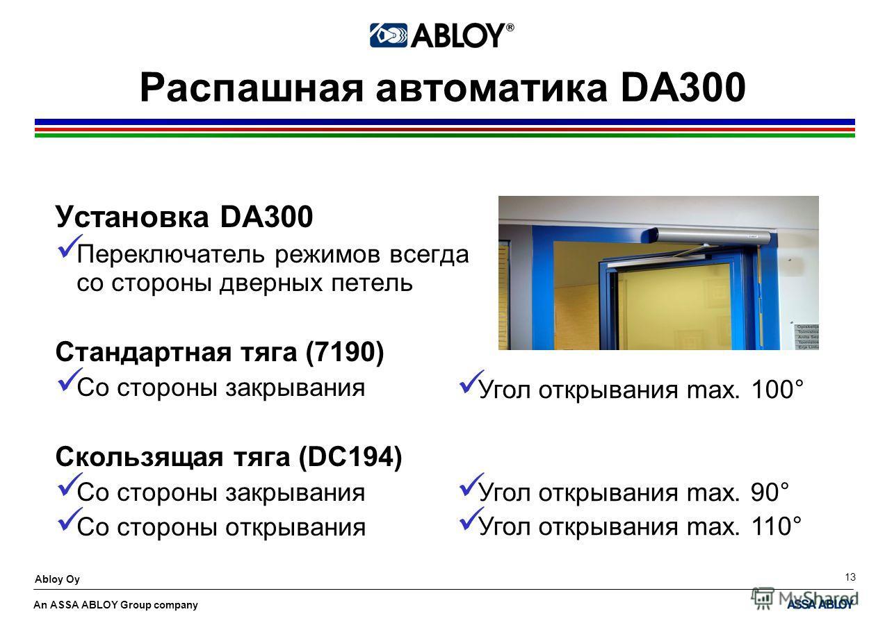 An ASSA ABLOY Group company Abloy Oy 13 Распашная автоматика DA300 Установка DA300 Переключатель режимов всегда со стороны дверных петель Стандартная тяга (7190) Со стороны закрывания Скользящая тяга (DC194) Со стороны закрывания Со стороны открывани
