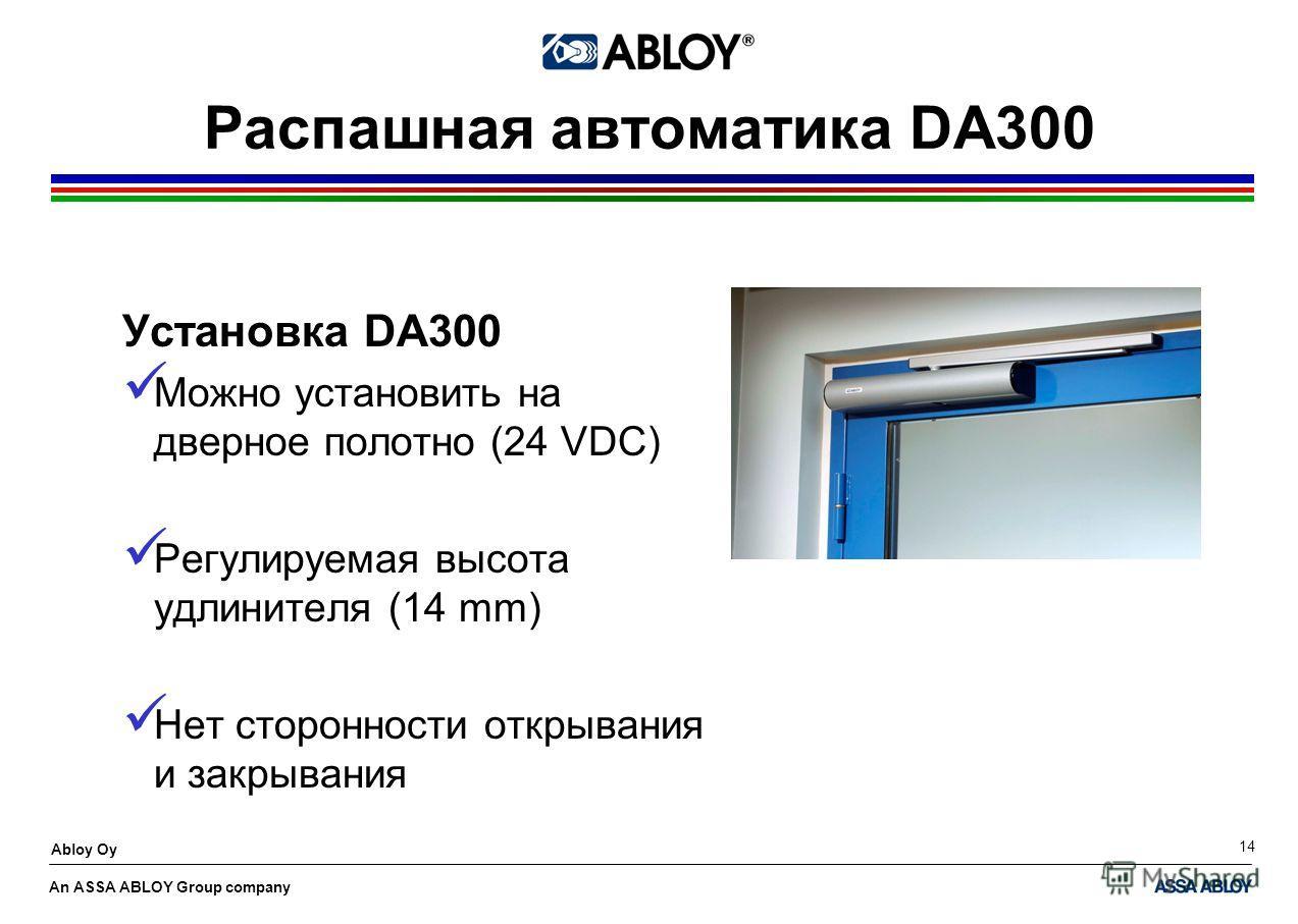An ASSA ABLOY Group company Abloy Oy 14 Распашная автоматика DA300 Установка DA300 Можно установить на дверное полотно (24 VDC) Регулируемая высота удлинителя (14 mm) Нет сторонности открывания и закрывания