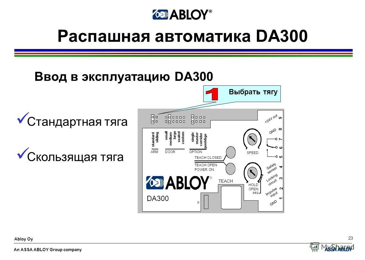 An ASSA ABLOY Group company Abloy Oy 23 Распашная автоматика DA300 Ввод в эксплуатацию DA300 Выбрать тягу Стандартная тяга Скользящая тяга