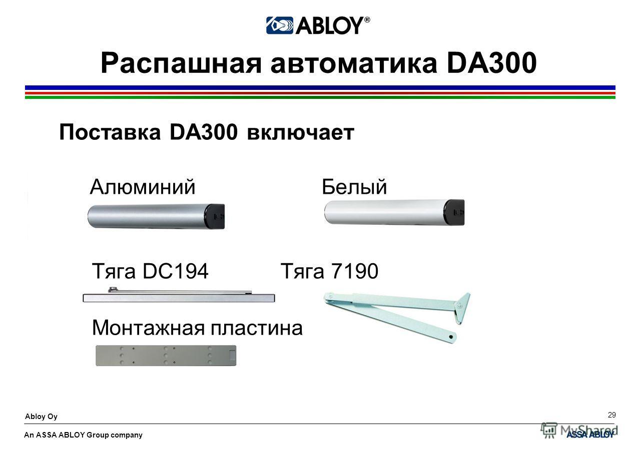An ASSA ABLOY Group company Abloy Oy 29 Поставка DA300 включает Алюминий Белый Тяга DC194 Тяга 7190 Монтажная пластина Распашная автоматика DA300
