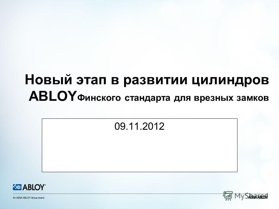 Новый этап в развитии цилиндров ABLOY Финского стандарта для врезных замков 09.11.2012
