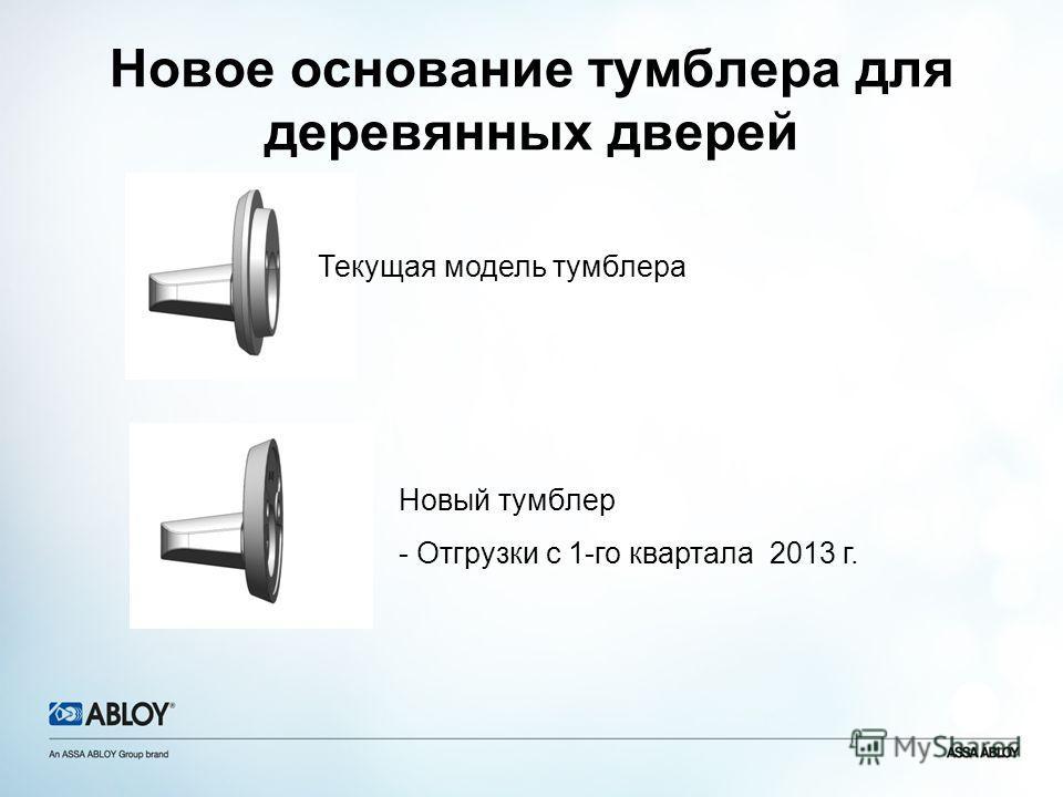 Новое основание тумблера для деревянных дверей Текущая модель тумблера Новый тумблер - Отгрузки с 1-го квартала 2013 г.