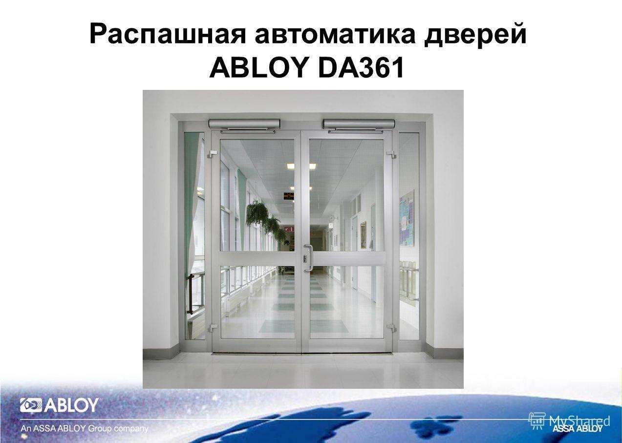 Распашная автоматика дверей ABLOY DA361