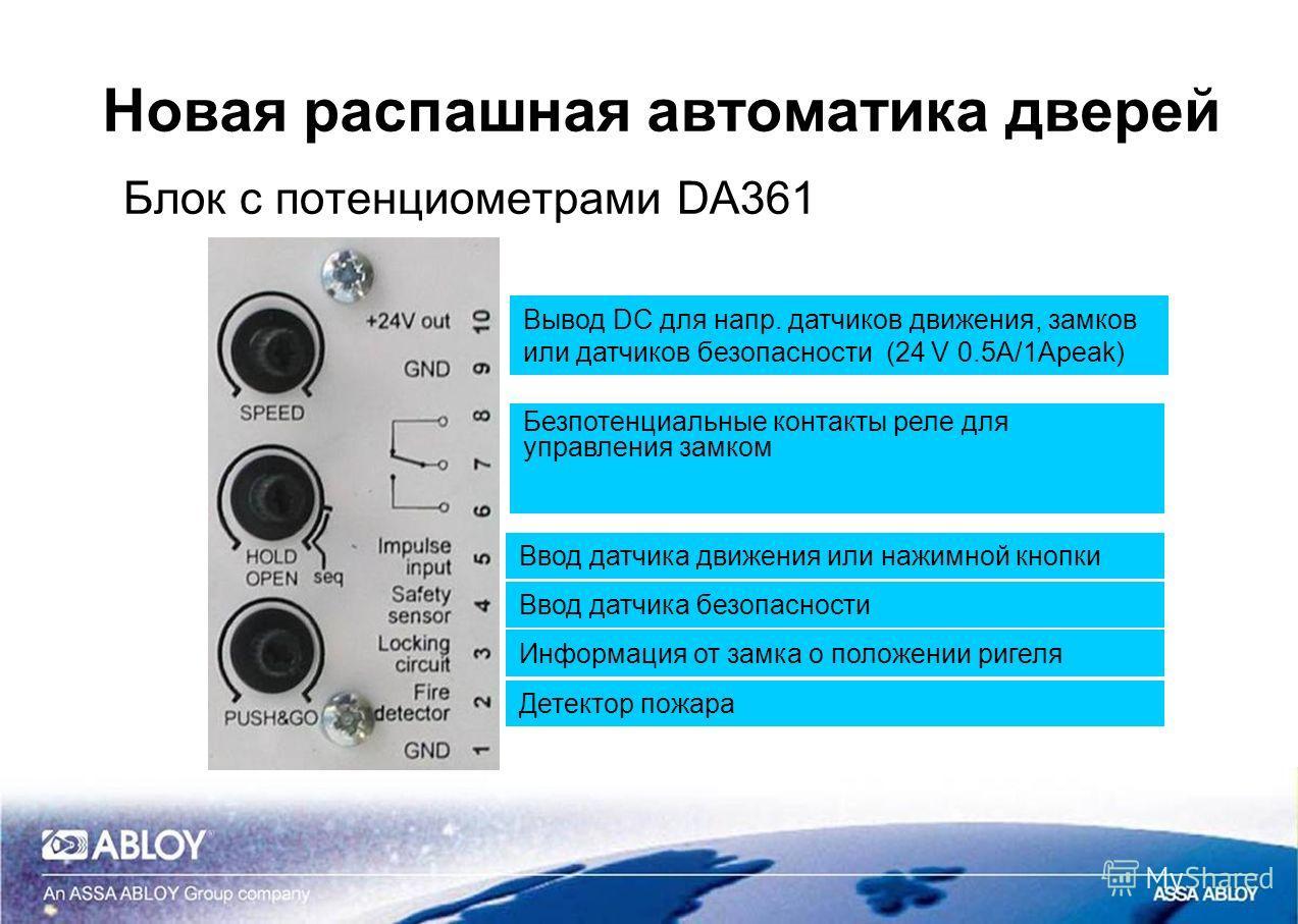 Новая распашная автоматика дверей Блок с потенциометрами DA361 Вывод DC для напр. датчиков движения, замков или датчиков безопасности (24 V 0.5A/1Apeak) Ввод датчика движения или нажимной кнопки Ввод датчика безопасности Информация от замка о положен