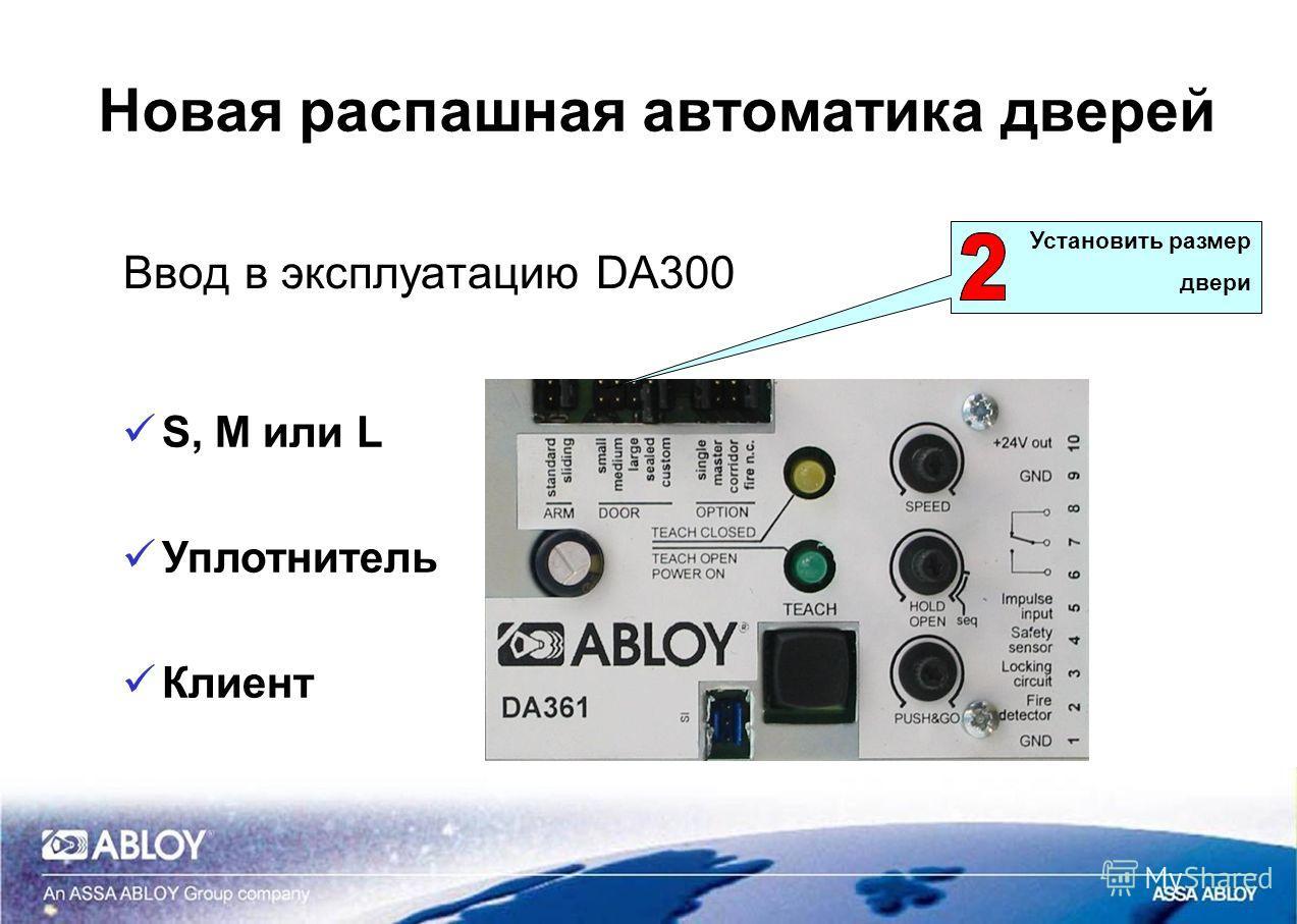 Новая распашная автоматика дверей Ввод в эксплуатацию DA300 Установить размер двери S, M или L Уплотнитель Клиент