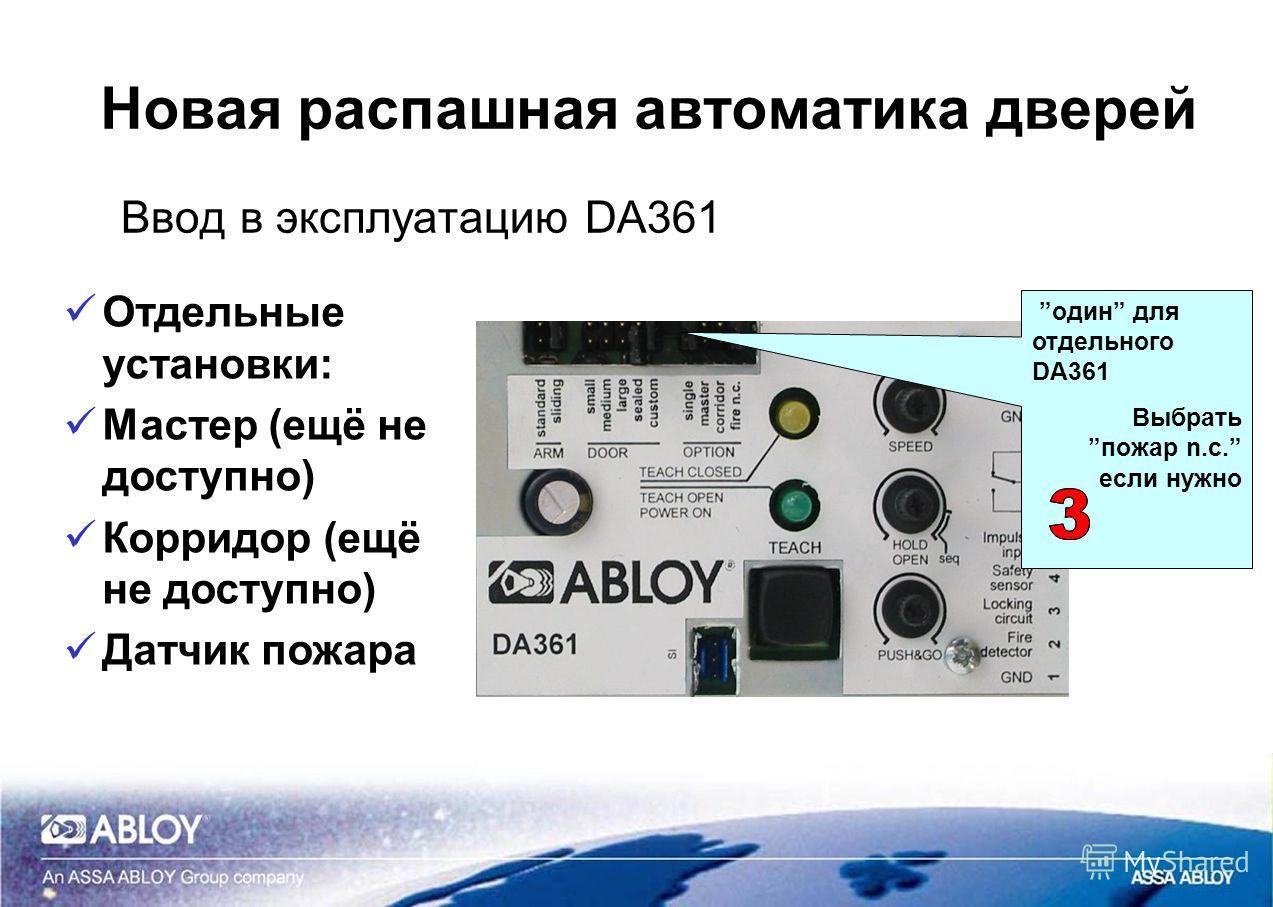 Новая распашная автоматика дверей Ввод в эксплуатацию DA361 один для отдельного DA361 Выбратьпожар n.c. если нужно Отдельные установки: Мастер (ещё не доступно) Корридор (ещё не доступно) Датчик пожара