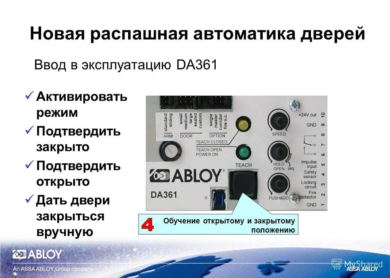Новая распашная автоматика дверей Ввод в эксплуатацию DA361 Обучение открытому и закрытому положению Активировать режим Подтвердить закрыто Подтвердить открыто Дать двери закрыться вручную