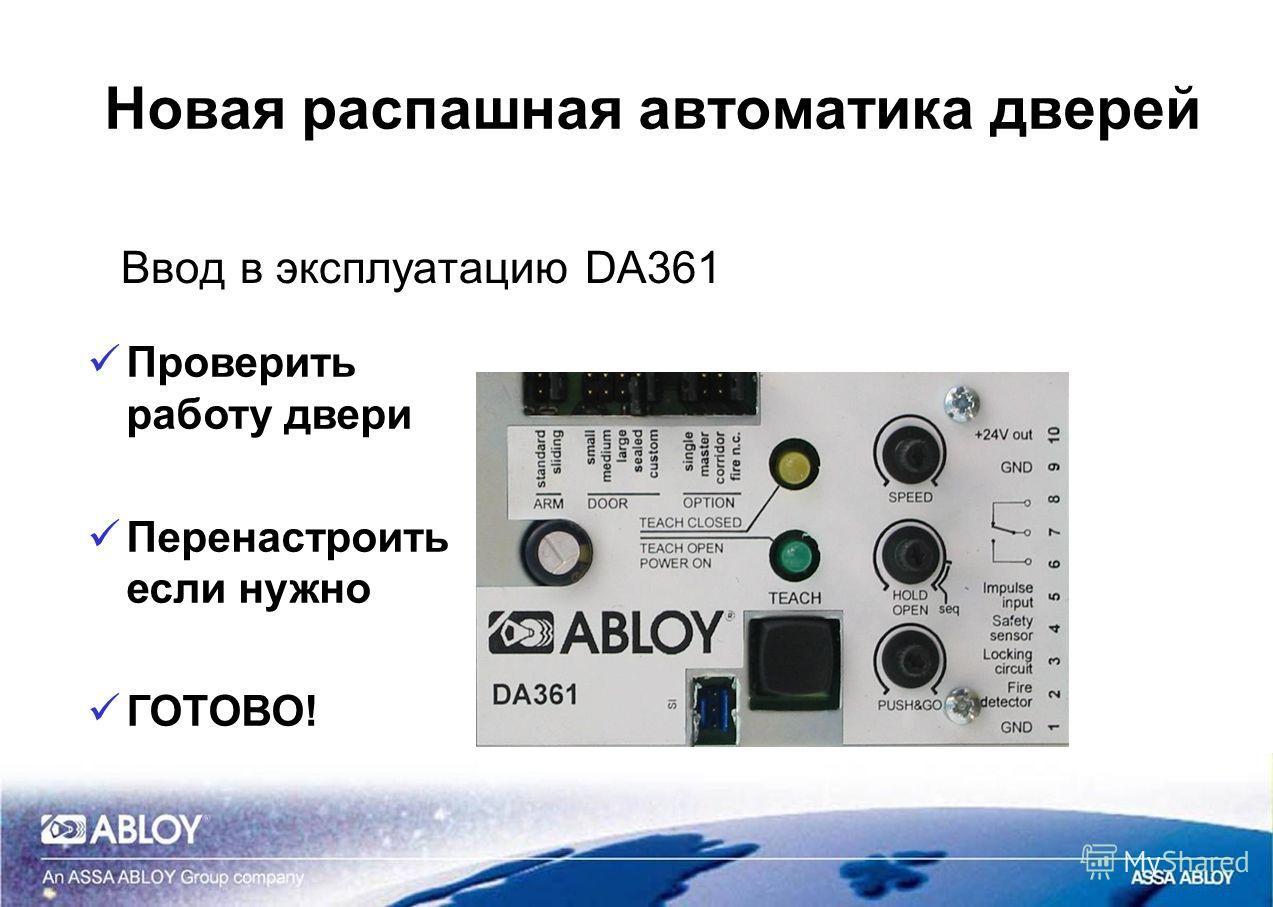 Новая распашная автоматика дверей Ввод в эксплуатацию DA361 Проверить работу двери Перенастроить если нужно ГОТОВО!
