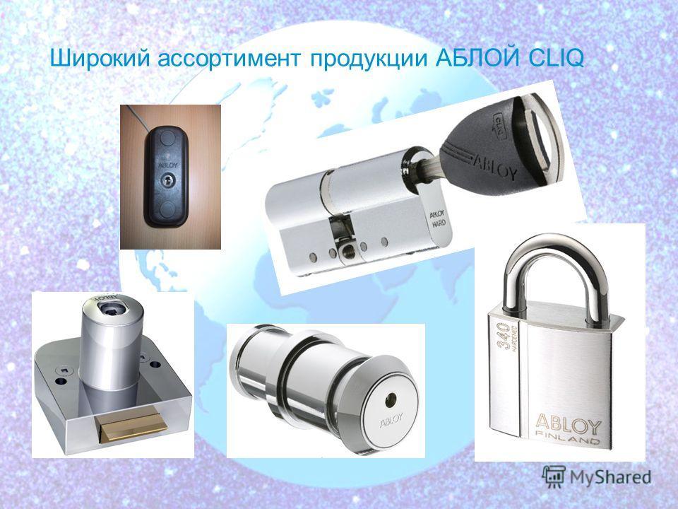11.02.101 Концепция ABLOY CLIQ Remote An ASSAABLOY Group brand
