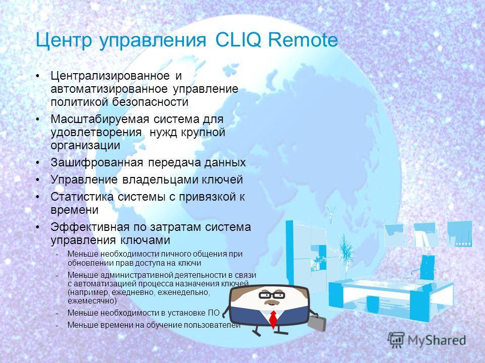 11.02.106 Концепция CLIQ Remote Автоматический сбор журнала событий Я могу выполнять ежедневные проверки по журналу событий посещали лаи наши субподрядчики объект в соответстивии с договоренностями. Я не должен доказывать свое пребывание на объекте,