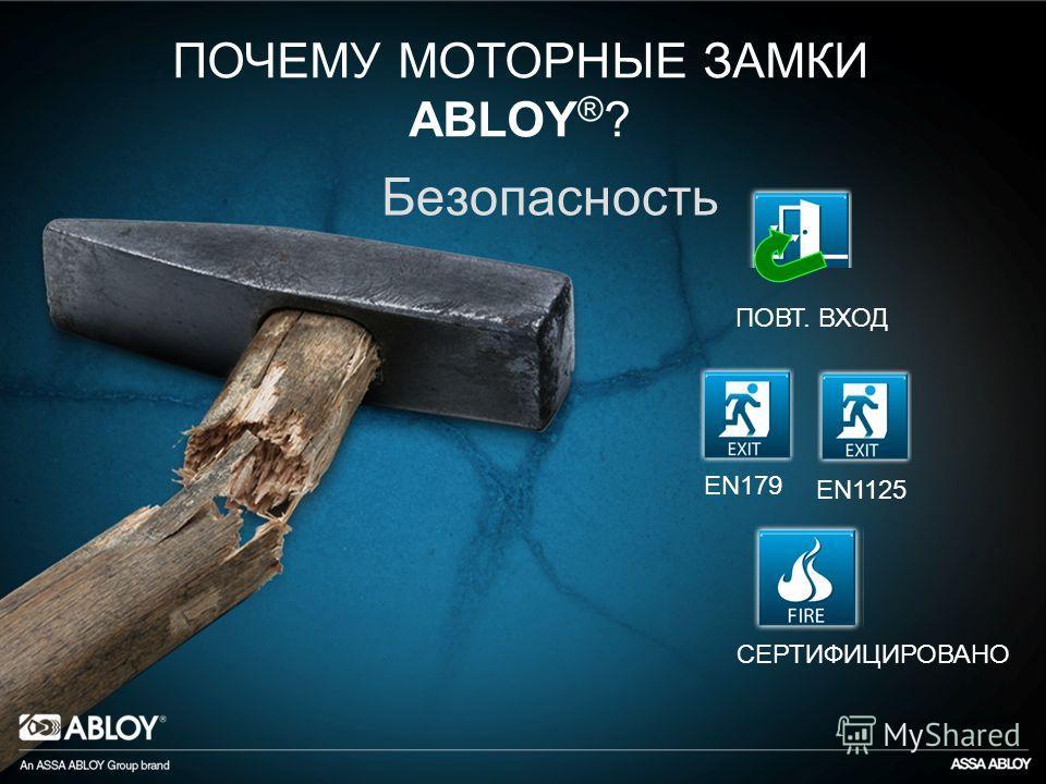 Безопасность ПОВТ. ВХОД ПОЧЕМУ МОТОРНЫЕ ЗАМКИ ABLOY ® ? EN179 EN1125 СЕРТИФИЦИРОВАНО