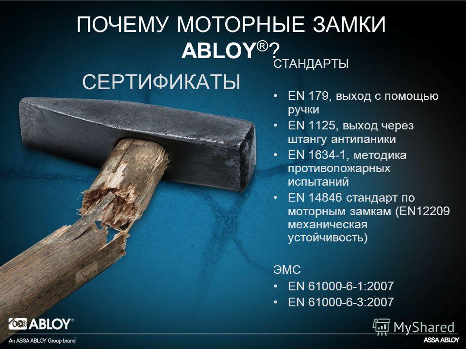СЕРТИФИКАТЫ СТАНДАРТЫ EN 179, выход с помощью ручки EN 1125, выход через штангу антипаники EN 1634-1, методика противопожарных испытаний EN 14846 стандарт по моторным замкам (EN12209 механическая устойчивость) ЭМС EN 61000-6-1:2007 EN 61000-6-3:2007