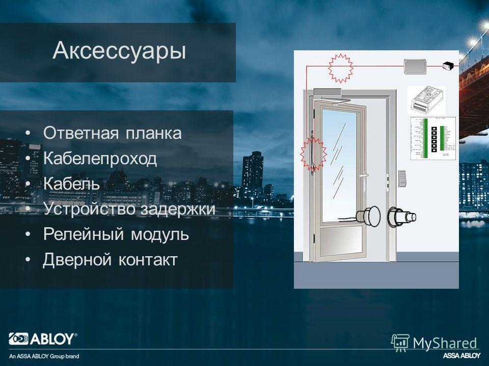 Аксессуары Ответная планка Кабелепроход Кабель Устройство задержки Релейный модуль Дверной контакт
