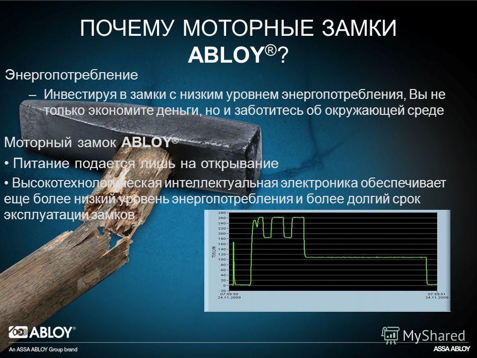 Моторный замок ABLOY ® Питание подается лишь на открывание Высокотехнологическая интеллектуальная электроника обеспечивает еще более низкий уровень энергопотребления и более долгий срок эксплуатации замков Энергопотребление –Инвестируя в замки с низк