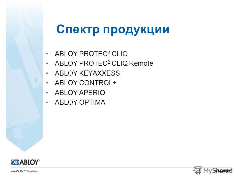 ABLOY PROTEC 2 CLIQ ABLOY PROTEC 2 CLIQ Remote ABLOY KEYAXXESS ABLOY CONTROL+ ABLOY APERIO ABLOY OPTIMA Спектр продукции