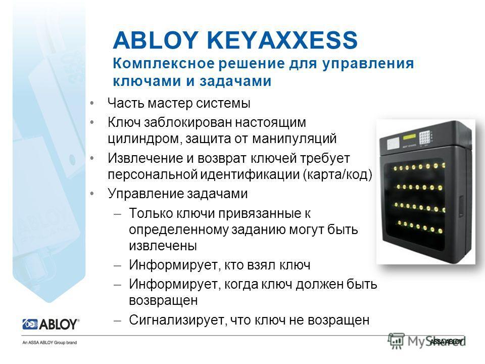 Часть мастер системы Ключ заблокирован настоящим цилиндром, защита от манипуляций Извлечение и возврат ключей требует персональной идентификации (карта/код) Управление задачами –Только ключи привязанные к определенному заданию могут быть извлечены –И