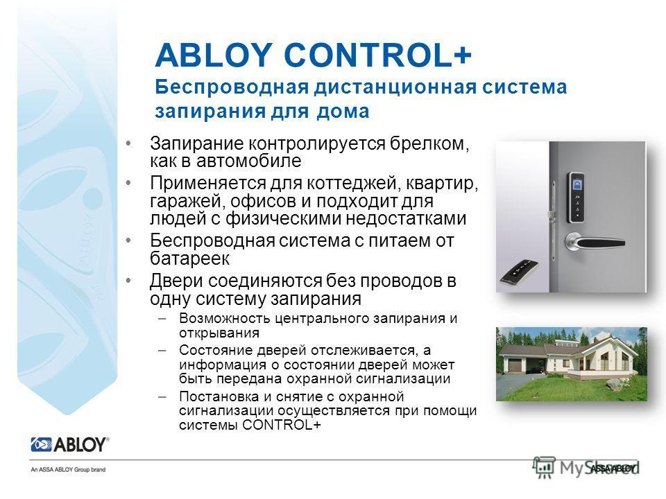 Запирание контролируется брелком, как в автомобиле Применяется для коттеджей, квартир, гаражей, офисов и подходит для людей с физическими недостатками Беспроводная система с питаем от батареек Двери соединяются без проводов в одну систему запирания –
