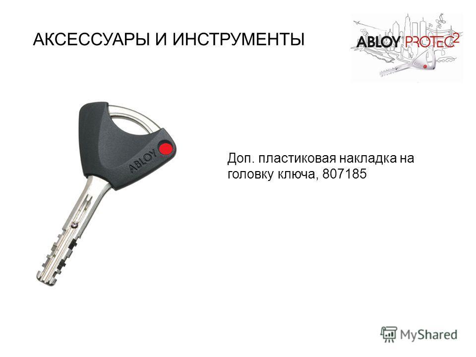Доп. пластиковая накладка на головку ключа, 807185 АКСЕССУАРЫ И ИНСТРУМЕНТЫ