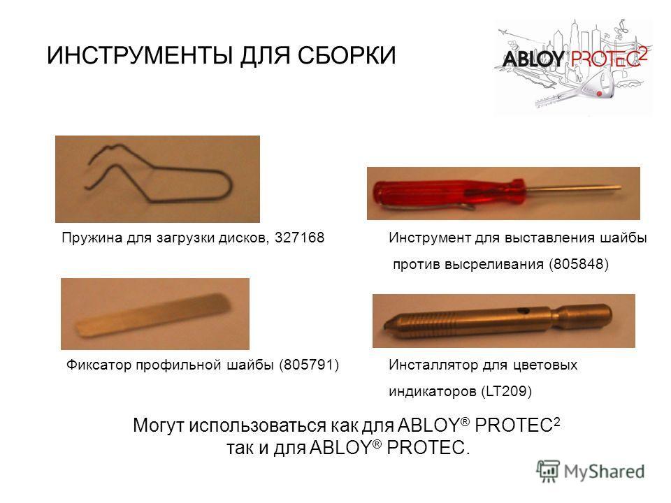 Пружина для загрузки дисков, 327168 Могут использоваться как для ABLOY ® PROTEC 2 так и для ABLOY ® PROTEC. ИНСТРУМЕНТЫ ДЛЯ СБОРКИ Инструмент для выставления шайбы против высреливания (805848) Фиксатор профильной шайбы (805791)Инсталлятор для цветовы