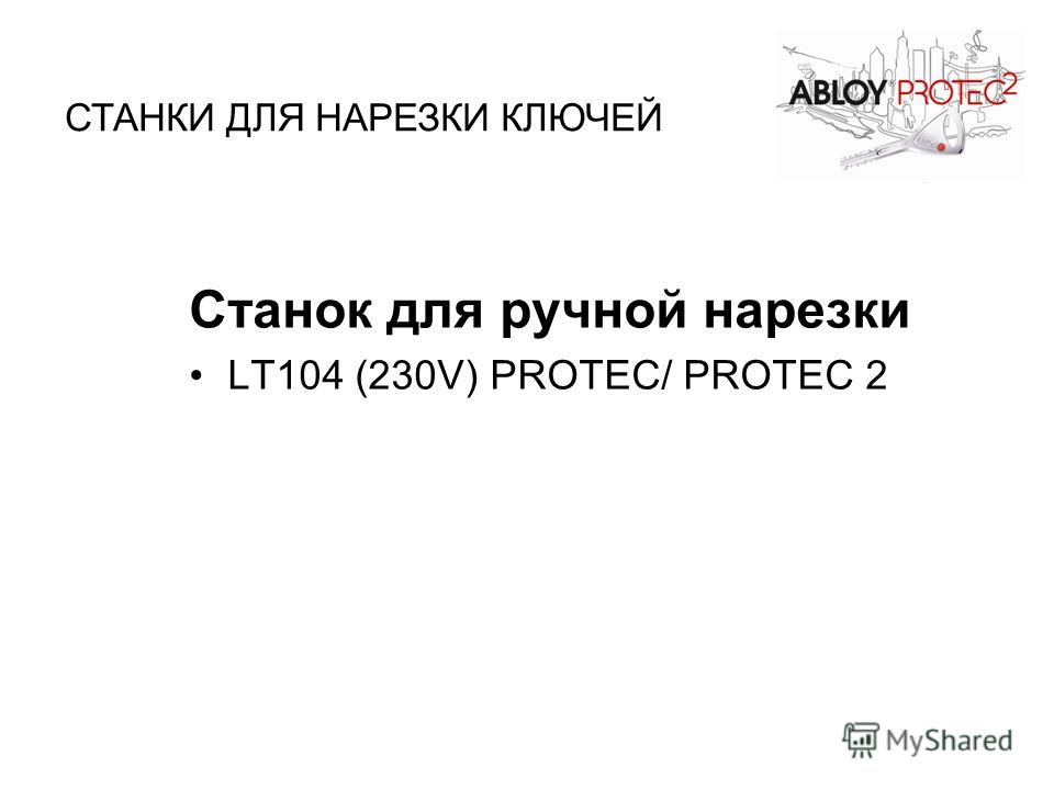 Станок для ручной нарезки LT104 (230V) PROTEC/ PROTEC 2 СТАНКИ ДЛЯ НАРЕЗКИ КЛЮЧЕЙ