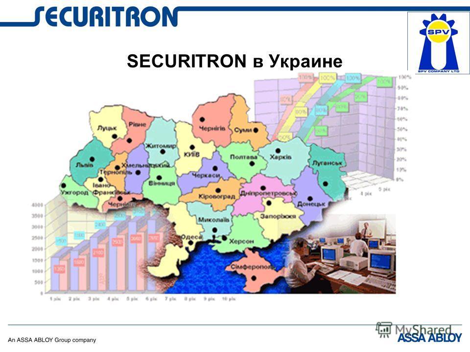SECURITRON в Украине