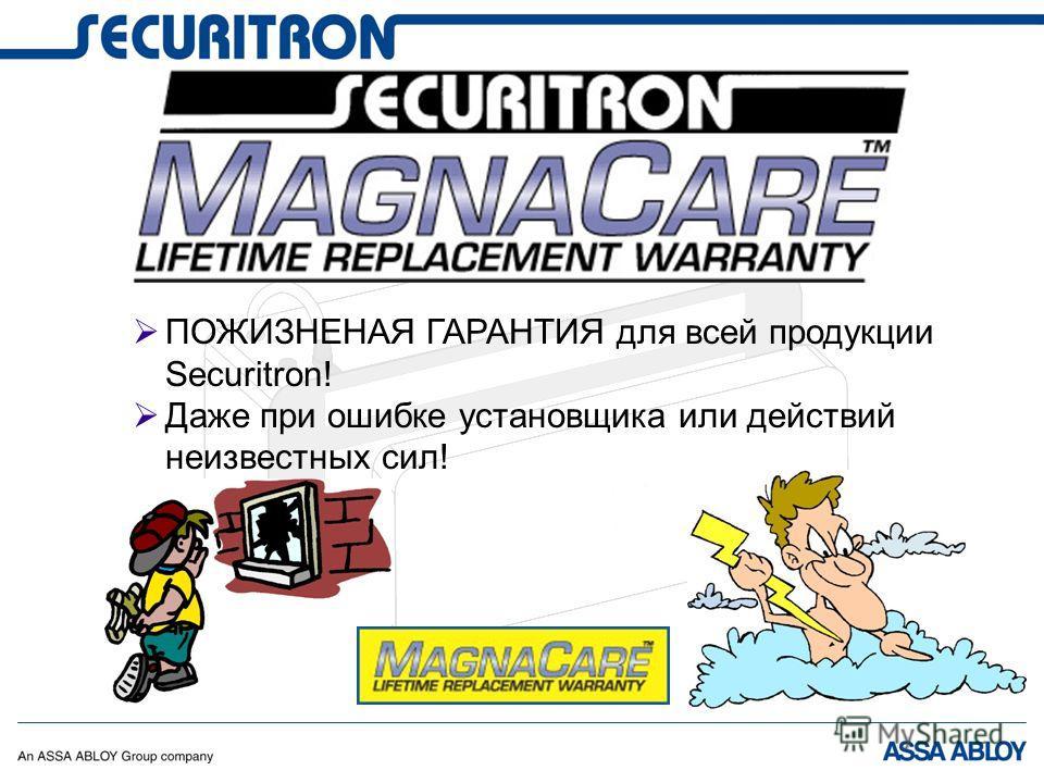 ПОЖИЗНЕНАЯ ГАРАНТИЯ для всей продукции Securitron! Даже при ошибке установщика или действий неизвестных сил!