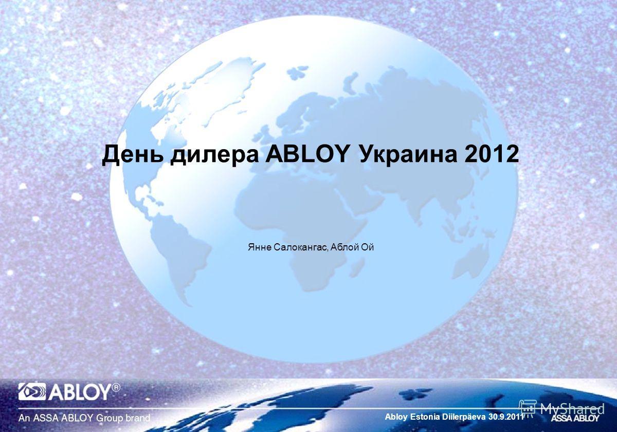 Abloy Estonia Diilerpäeva 30.9.2011 1 День дилера ABLOY Украина 2012 Янне Салокангас, Аблой Ой