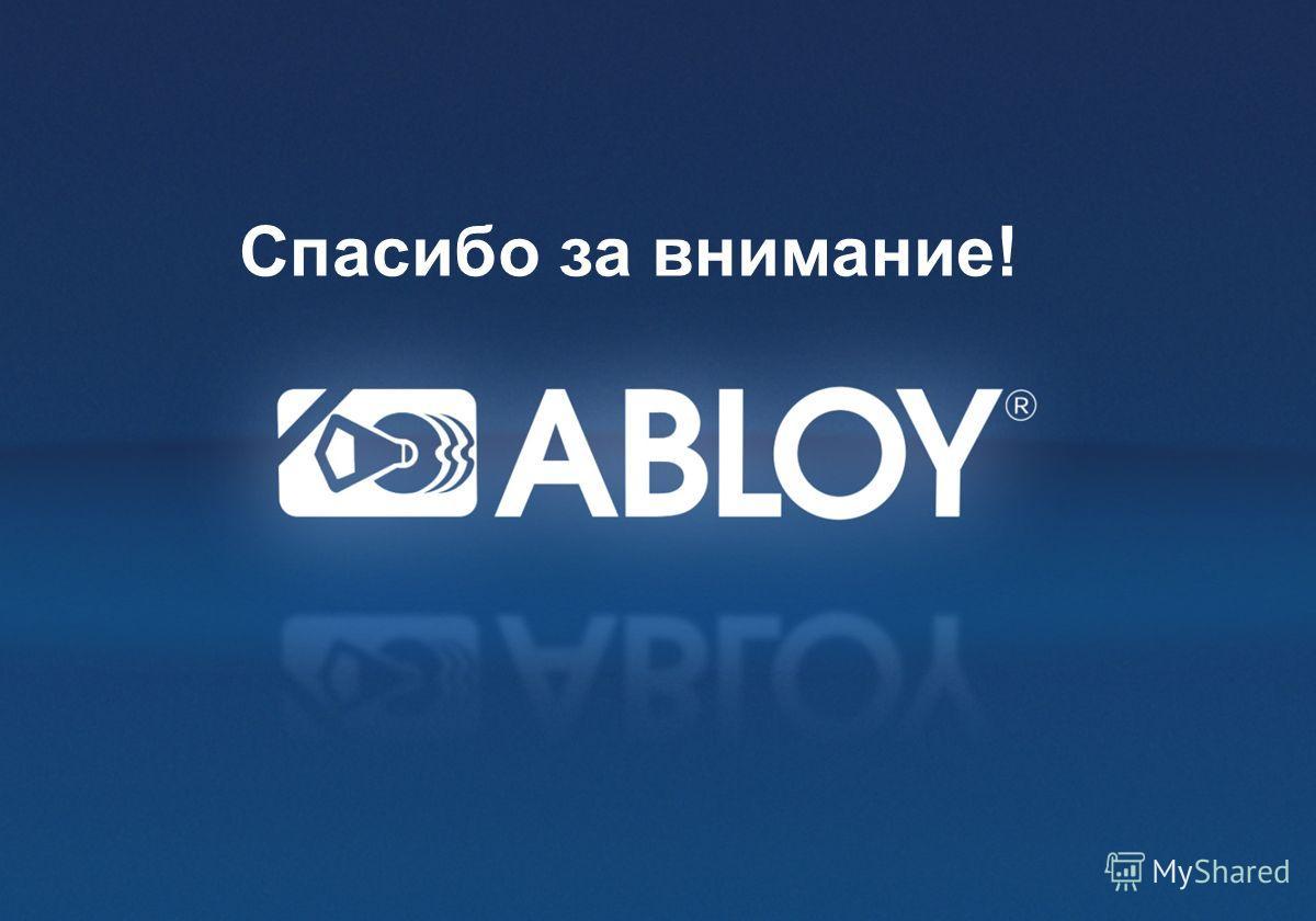 Abloy Estonia Diilerpäeva 30.9.2011 12 Спасибо за внимание!