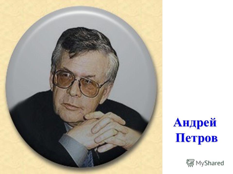 Андрей Петров Андрей Петров