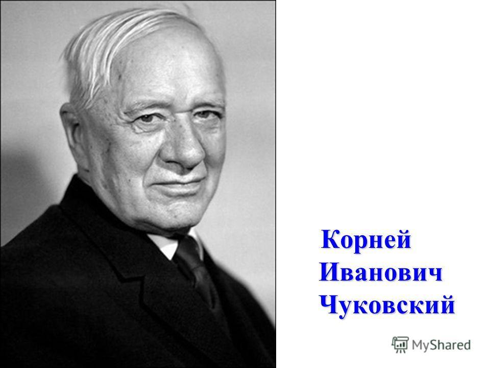 Корней Иванович Чуковский Корней Иванович Чуковский