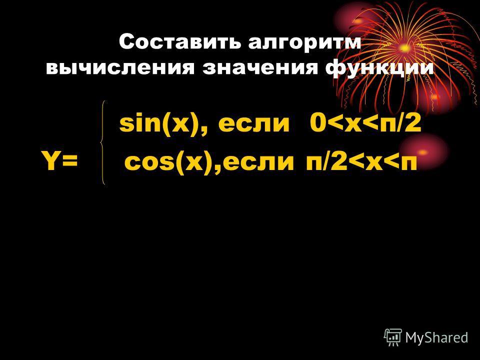Составить алгоритм вычисления значения функции sin(x), если 0