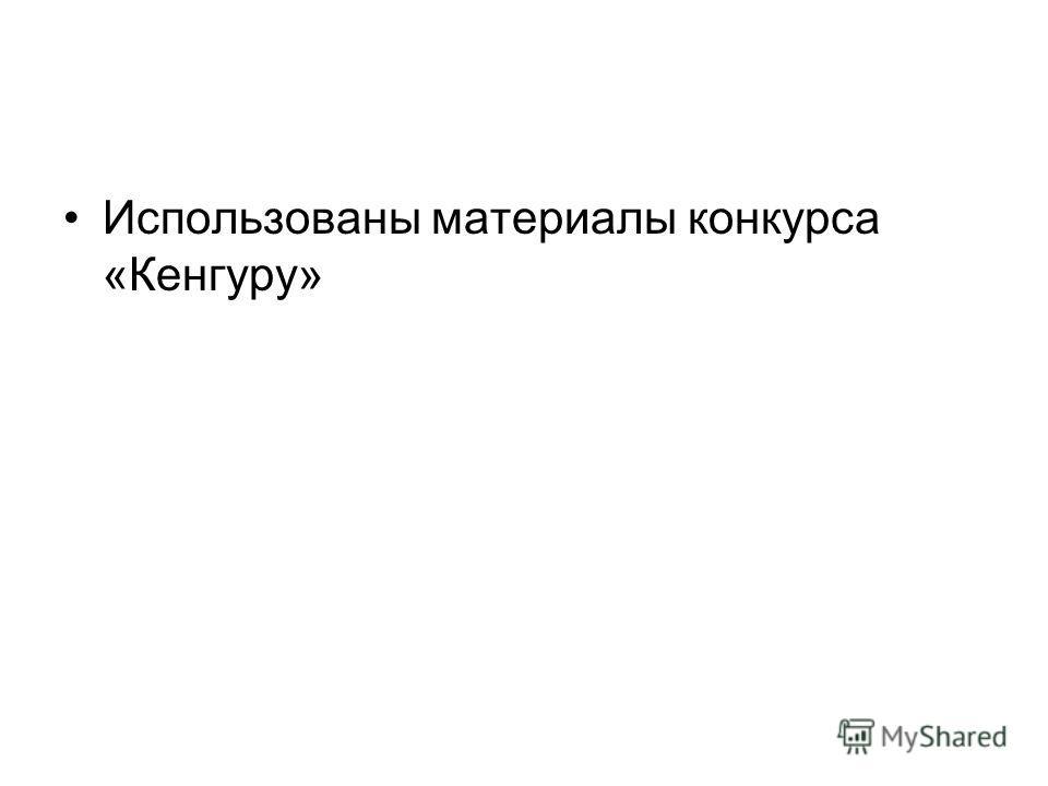 Использованы материалы конкурса «Кенгуру»