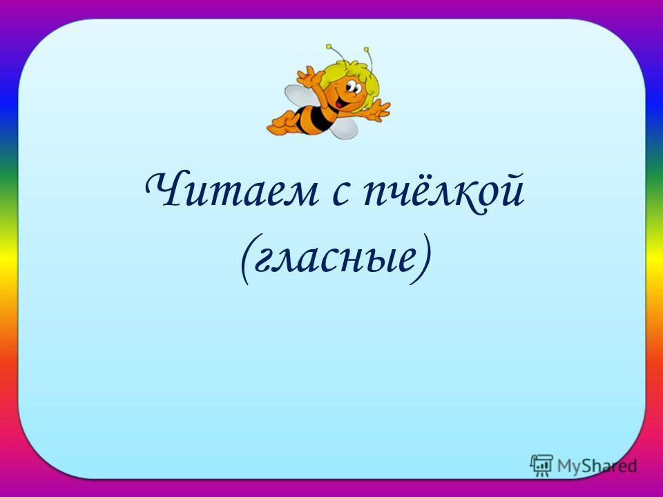 Читаем с пчёлкой (гласные)