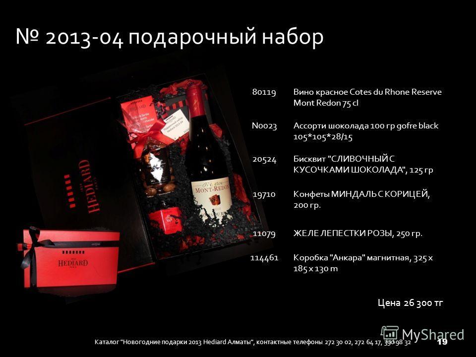 2013-04 подарочный набор 80119Вино красное Cotes du Rhone Reserve Mont Redon 75 cl N0023Ассорти шоколада 100 гр gofre black 105*105*28/15 20524Бисквит