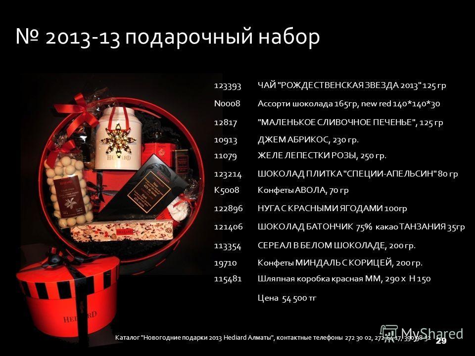 2013-13 подарочный набор 123393ЧАЙ