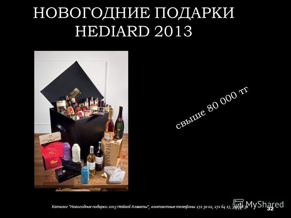 НОВОГОДНИЕ ПОДАРКИ HEDIARD 2013 свыше 80 000 тг Каталог Новогодние подарки 2013 Hediard Алматы, контактные телефоны 272 30 02, 272 64 17, 390 98 32 32
