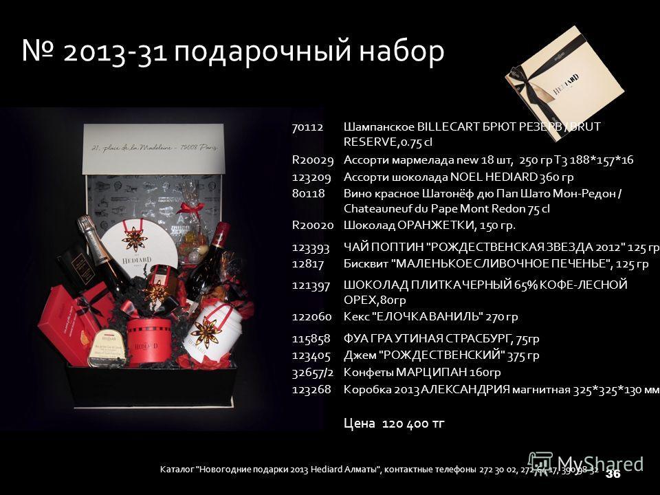 2013-31 подарочный набор 70112Шампанское BILLECART БРЮТ РЕЗЕРВ / BRUT RESERVE,0.75 cl R20029Ассорти мармелада new 18 шт, 250 гр Т3 188*157*16 123209Ассорти шоколада NOEL HEDIARD 360 гр 80118Вино красное Шатонёф дю Пап Шато Мон-Редон / Chateauneuf du