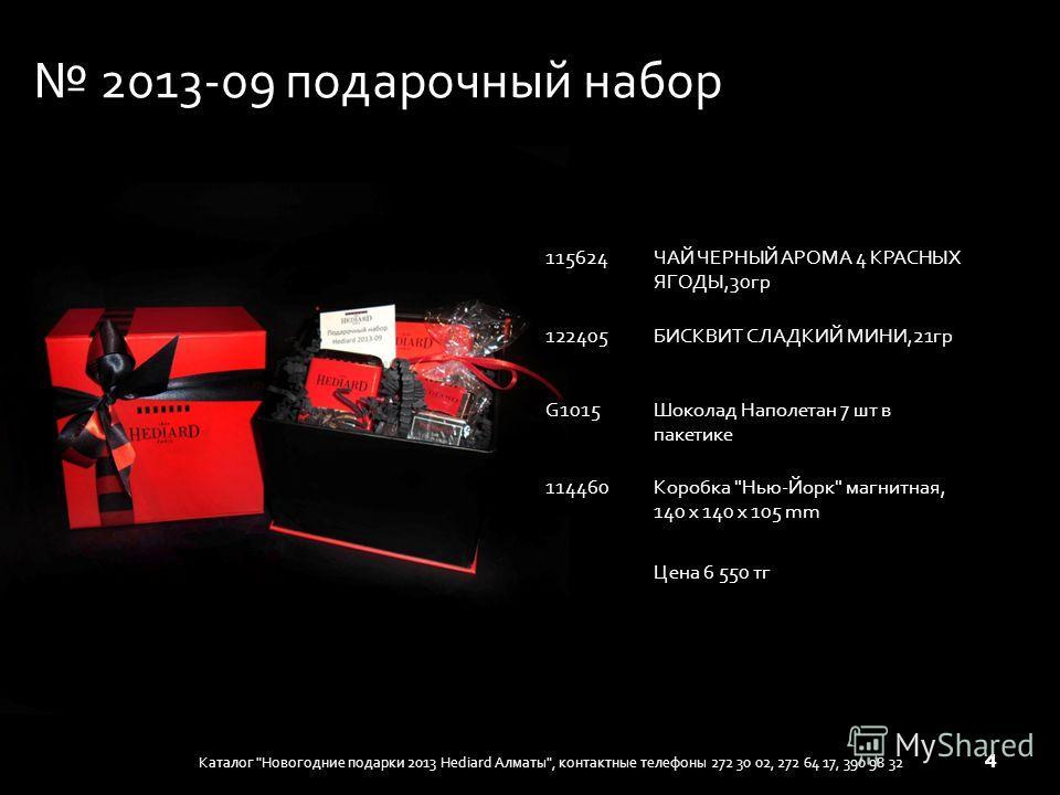 2013-09 подарочный набор 115624ЧАЙ ЧЕРНЫЙ АРОМА 4 КРАСНЫХ ЯГОДЫ,30гр 122405БИСКВИТ СЛАДКИЙ МИНИ,21гр G1015Шоколад Наполетан 7 шт в пакетике 114460Коробка