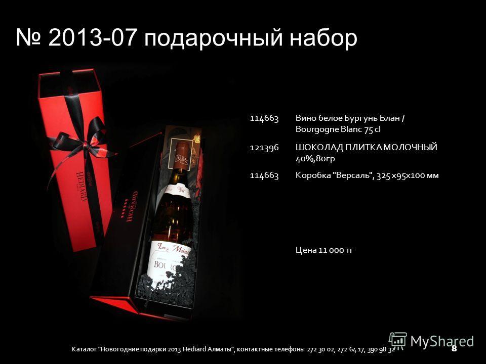 2013-07 подарочный набор 114663Вино белое Бургунь Блан / Bourgogne Blanc 75 cl 121396ШОКОЛАД ПЛИТКА МОЛОЧНЫЙ 40%,80гр 114663Коробка