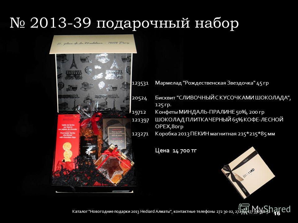 2013-39 подарочный набор 123531Мармелад