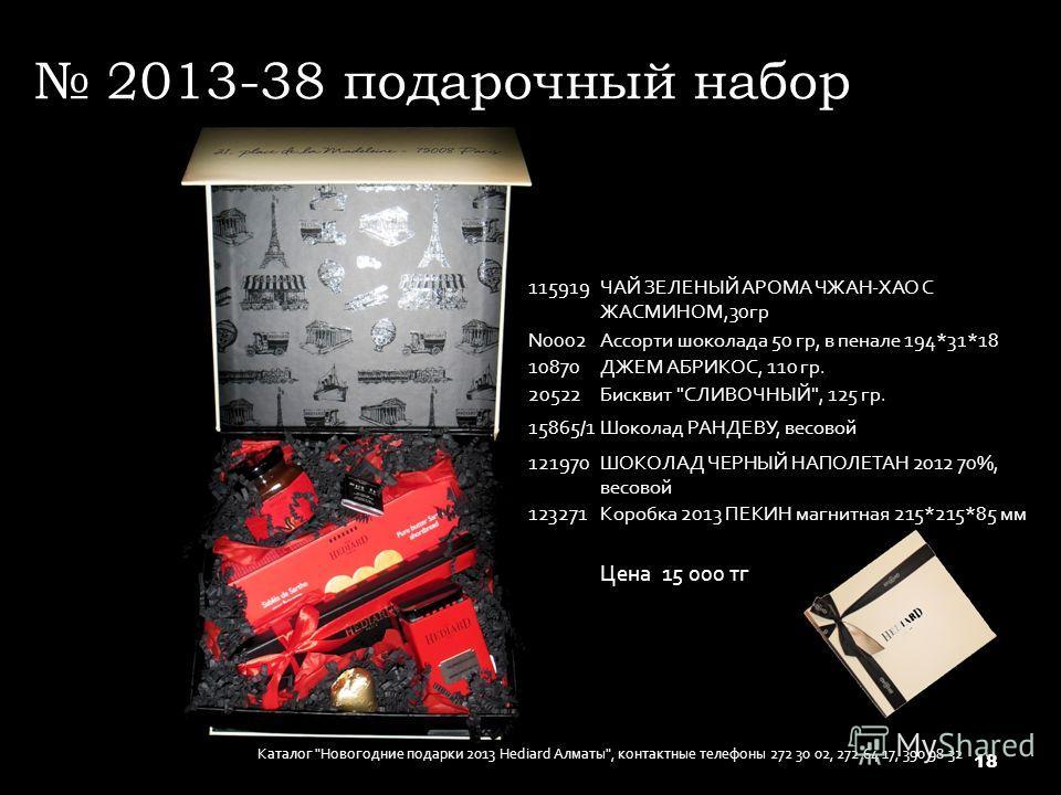 2013-38 подарочный набор 115919ЧАЙ ЗЕЛЕНЫЙ АРОМА ЧЖАН-ХАО С ЖАСМИНОМ,30гр N0002Ассорти шоколада 50 гр, в пенале 194*31*18 10870ДЖЕМ АБРИКОС, 110 гр. 20522Бисквит