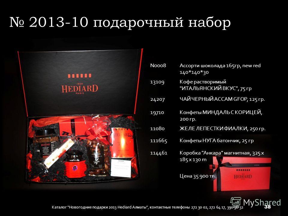 2013-10 подарочный набор N0008Ассорти шоколада 165гр, new red 140*140*30 13109Кофе растворимый