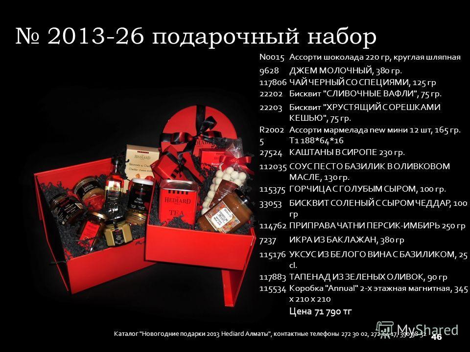 2013-26 подарочный набор N0015Ассорти шоколада 220 гр, круглая шляпная 9628ДЖЕМ МОЛОЧНЫЙ, 380 гр. 117806ЧАЙ ЧЕРНЫЙ СО СПЕЦИЯМИ, 125 гр 22202Бисквит