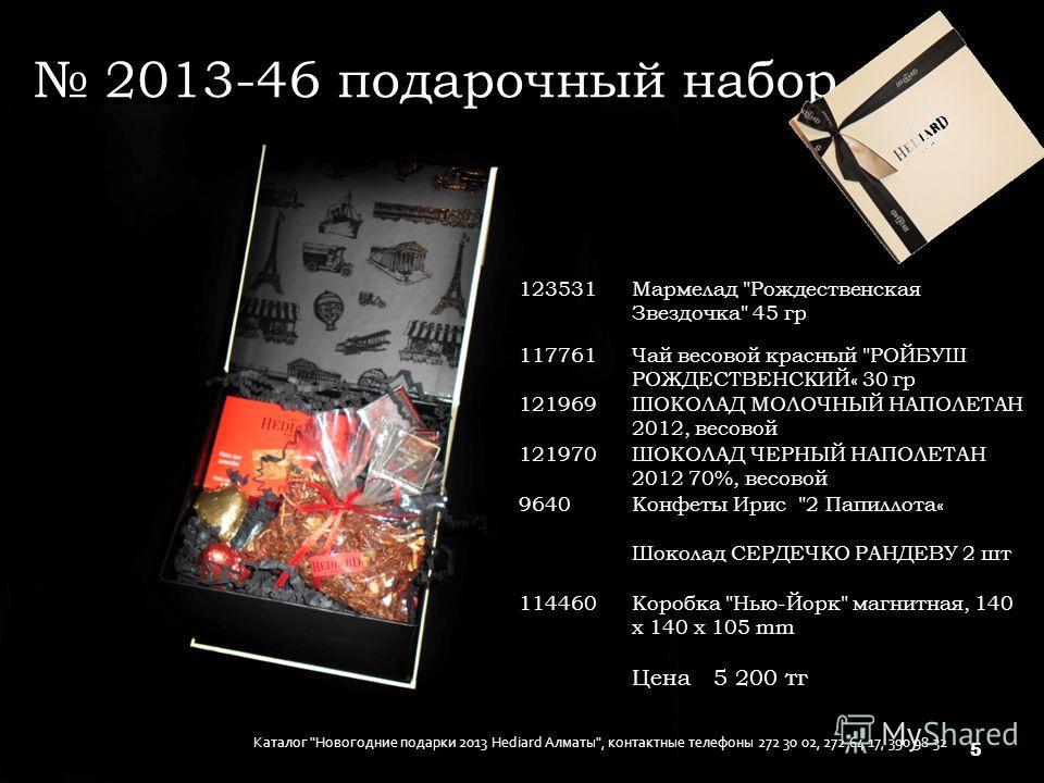 2013-46 подарочный набор 123531Мармелад